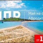 Тур на Кипр Пафос 23 029 руб. чел.