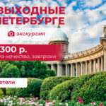 Тур в Абхазию Пицунда 8 733 руб. чел.