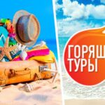 Тур в Россию Сочи 12 151 руб. чел.