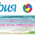 Тур в Турцию Аланья 16 005 руб. чел. из СПБ
