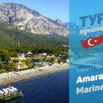 Тур в Турцию Кемер-Центр 23 279 руб. чел.