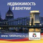 Тур в Венгрию Будапешт 24 785 руб. чел.