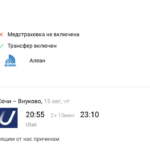 Тур в Россию Адлер 6 512 руб. чел.