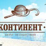 Тур в Россию Санкт-Петербург 8 538 руб. чел.