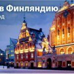 Тур в Россию Санкт-Петербург 9 419 руб. чел.