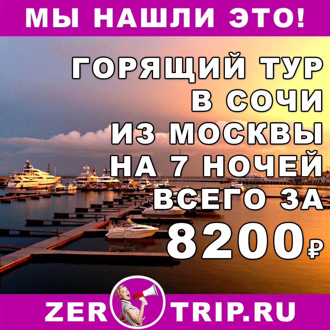 tur v rossiju adler 7 582 rub chel - Тур в Россию Адлер 7 582 руб. чел.