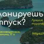 Тур в Россию Адлер 8 967 руб. чел.
