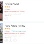 Тур в Таиланд о. Пхукет 61 299 руб. чел.