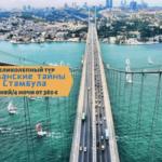 Тур в Турцию Стамбул 16 398 руб. чел.
