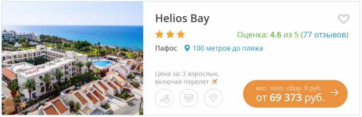 tur na kipr pafos 21 173 rub chel - Тур на Кипр Пафос 21 173 руб. чел.
