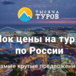 Тур в Абхазию Пицунда 4 884 руб. чел.