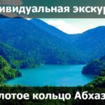 Тур в Абхазию Пицунда 8 092 руб. чел.