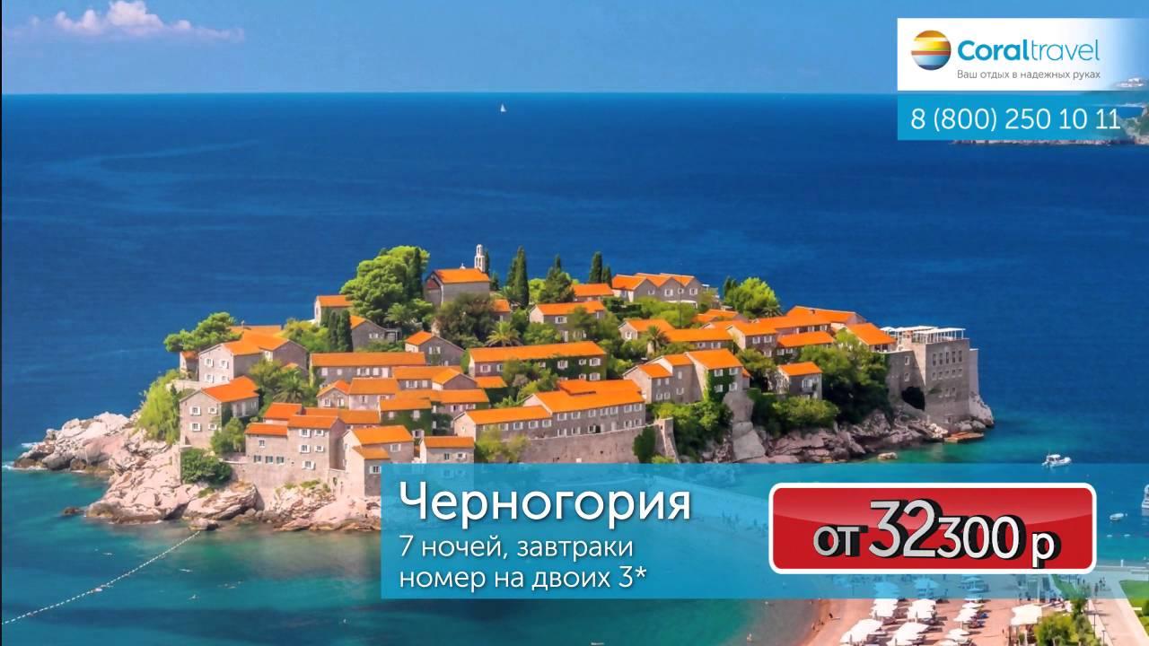tur v chernogoriju bechichi 32 539 rub chel - Тур в Черногорию Бечичи 32 539 руб. чел.