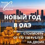 tur v oae dubaj 37 491 rub chel - Тур в ОАЭ Дубай 37 491 руб. чел.