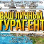 Тур в Россию Адлер 7 710 руб. чел. из СПБ