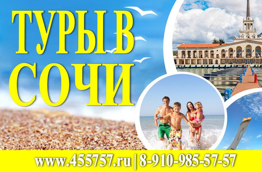 tur v rossiju sochi 4 475 rub chel - Тур в Россию Сочи 4 475 руб. чел.