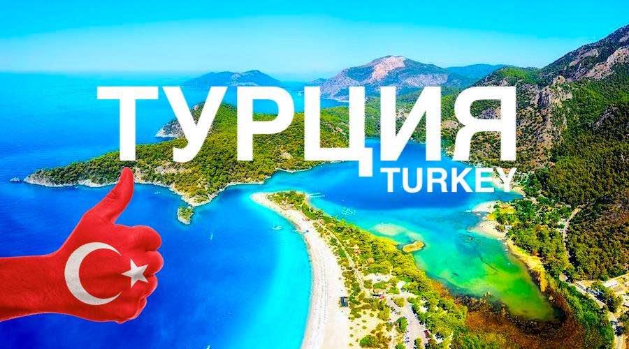 tur v turciju alanya 32 771 rub chel - Тур в Турцию Аланья 32 771 руб. чел.