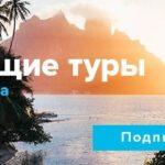 Тур в Турцию Анталья 21 970 руб. чел.
