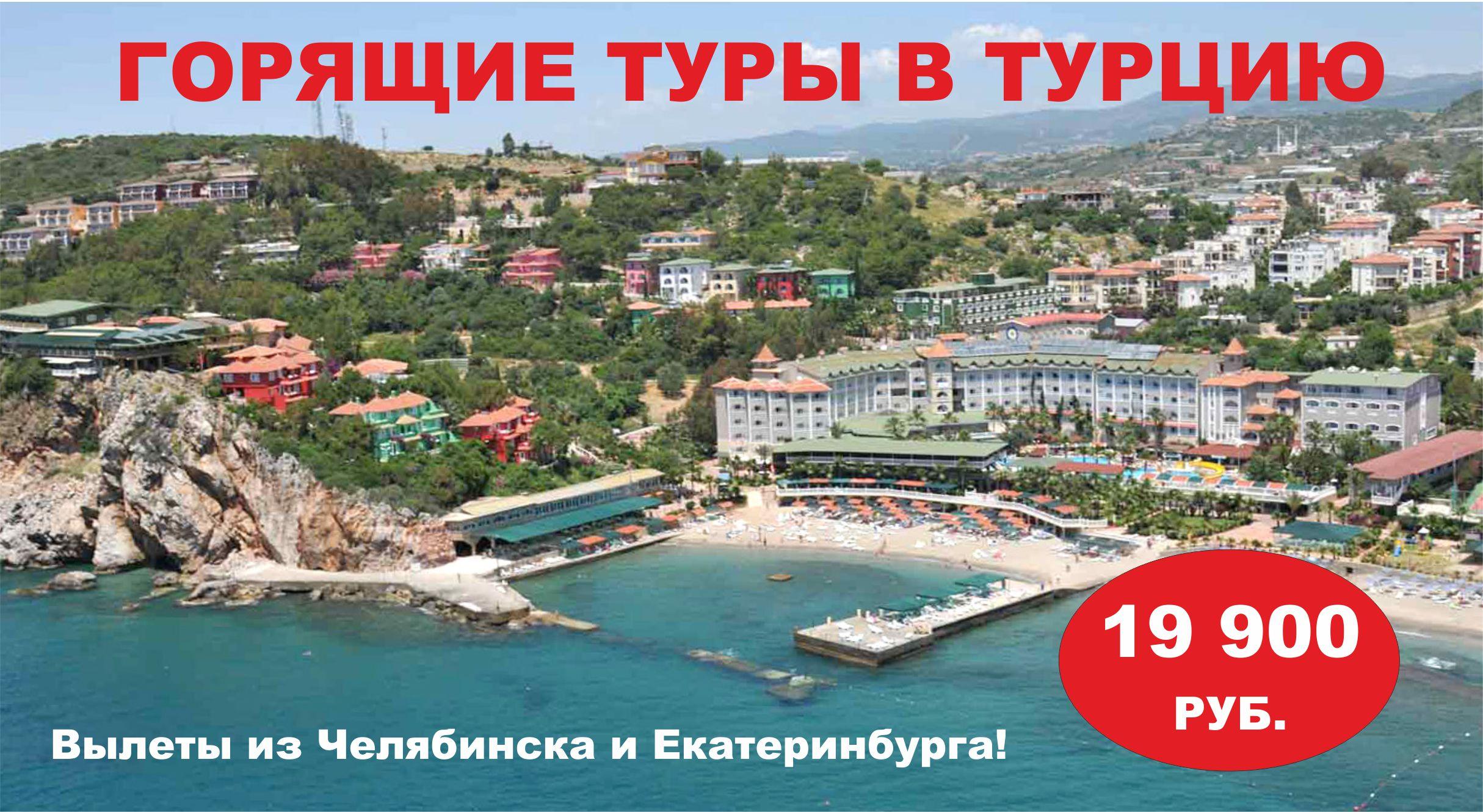 tur v turciju antalya 22 030 rub chel - Тур в Турцию Анталья 22 030 руб. чел.